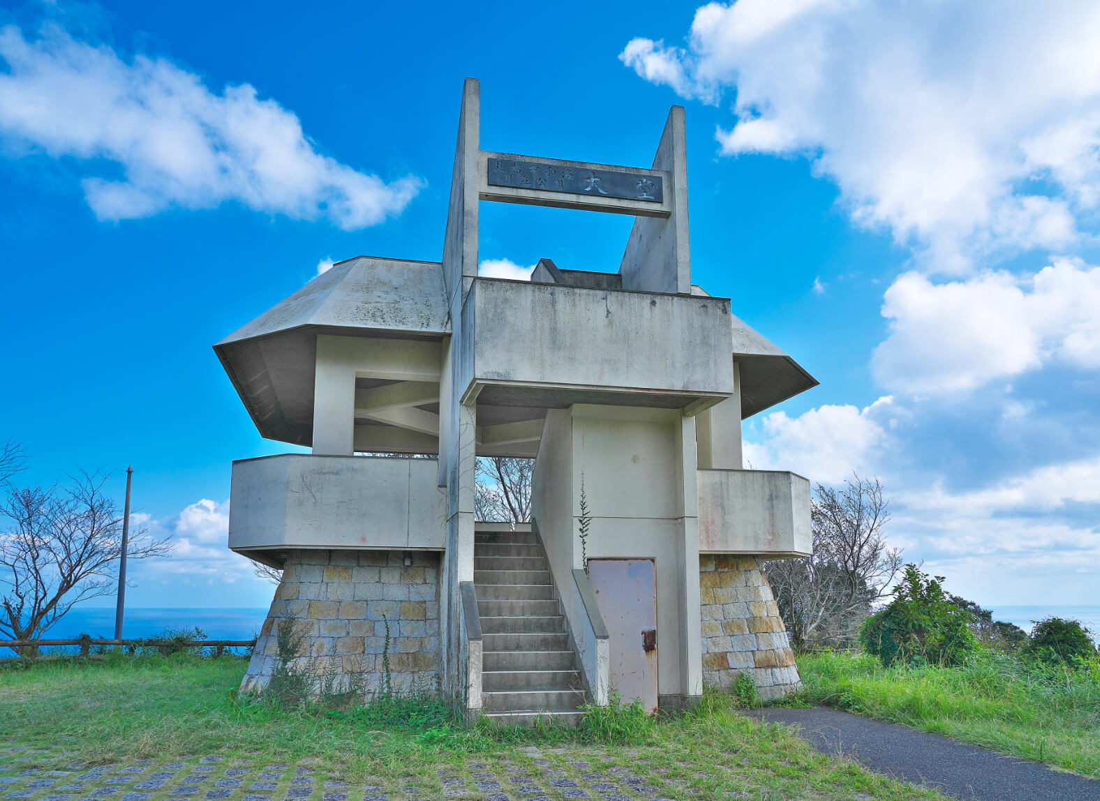 Odoyama Observatory