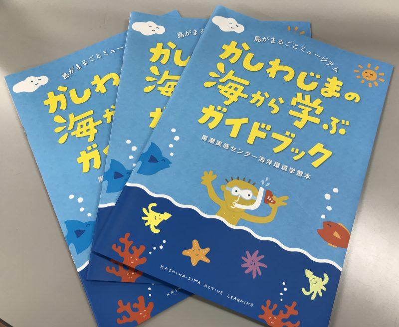 海から学ぶガイドブック